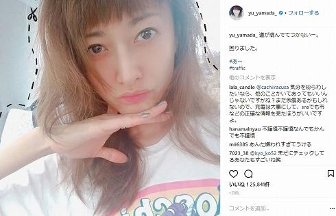 山田優 地震 大阪 芸能人 不謹慎