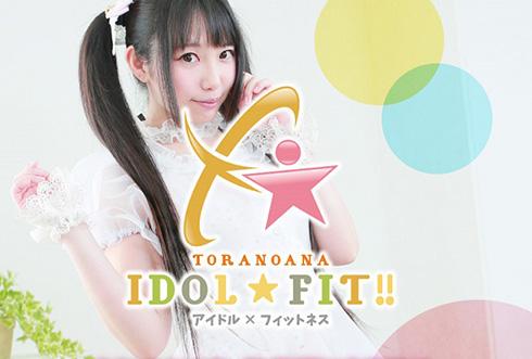 アイドル コスプレイヤー フィットネス IDOL☆FIT アイドルフィット