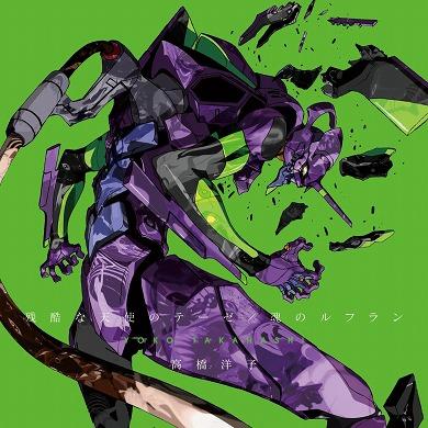 新世紀エヴァンゲリオン 残酷な天使のテーゼ MV 新作 摩砂雪 高橋洋子 綾波レイ 碇シンジ