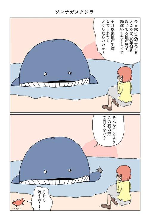 ソレナガスクジラ2