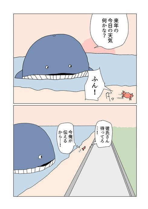 ソレナガスクジラ4
