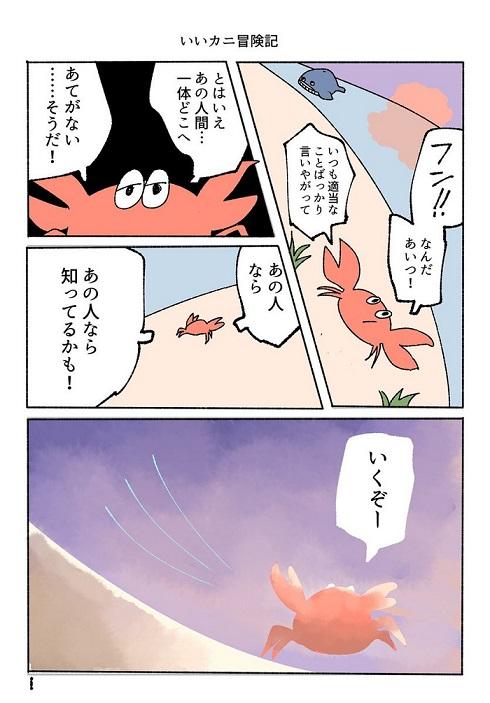 いいカニ冒険記1‐1