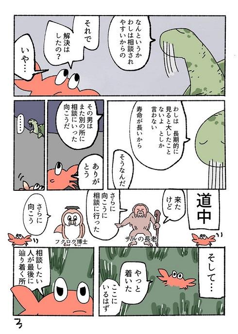 いいカニ冒険記1‐3