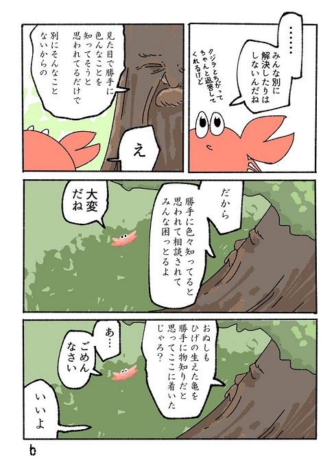 いいカニ冒険記2‐2