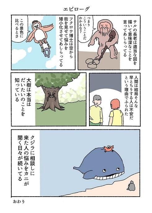 いいカニ冒険記エピローグ