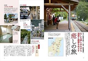 旅と鉄道増刊