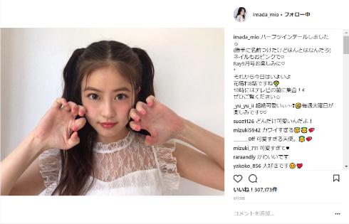 今田美桜 花のち晴れ 花晴れ ドラマ ツインテール 真矢愛莉