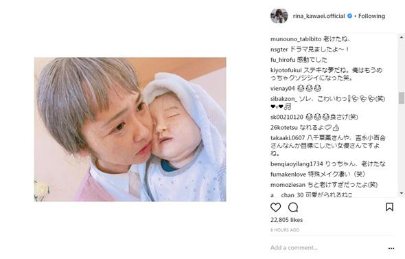 川栄李奈 パンスト 1歳