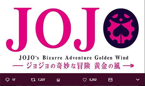 ジョジョの奇妙な冒険 5部 黄金の風 テレビアニメ 10月