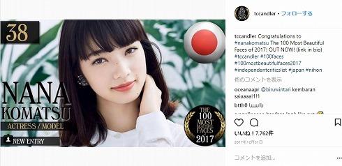 石原さとみ 最も美しい顔100人 TC Candler ノミネート 結果 日本人 小松菜奈
