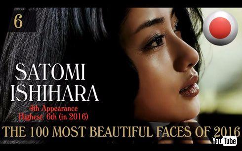 石原さとみ 最も美しい顔100人 TC Candler ノミネート 結果 日本人 2016