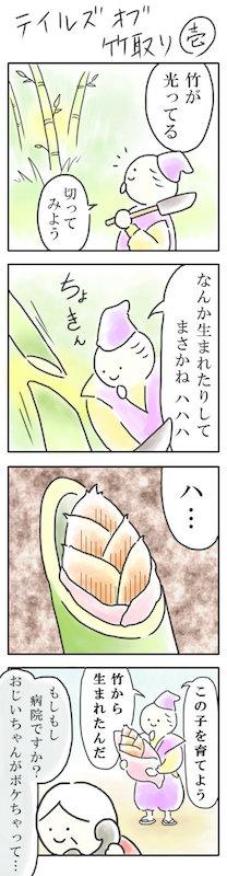 透明いんげん 竹取物語