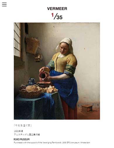 フェルメール ペヤングを湯切る女 牛乳を注ぐ女 パロディー イラスト