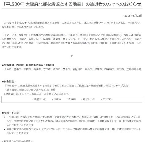 シャープ 大阪 地震 サポート 買い替え 破損