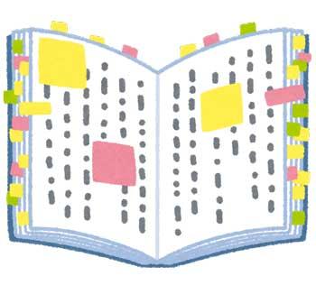 図書館 本 付箋 注意