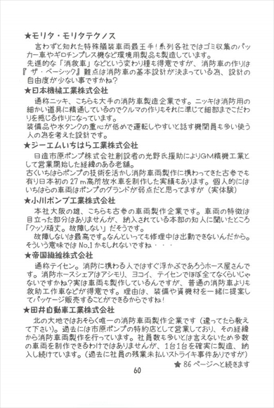 同人誌 シャッツキステ 消防士 四コママンガ 消防学校 消防学校日記 防災訓練