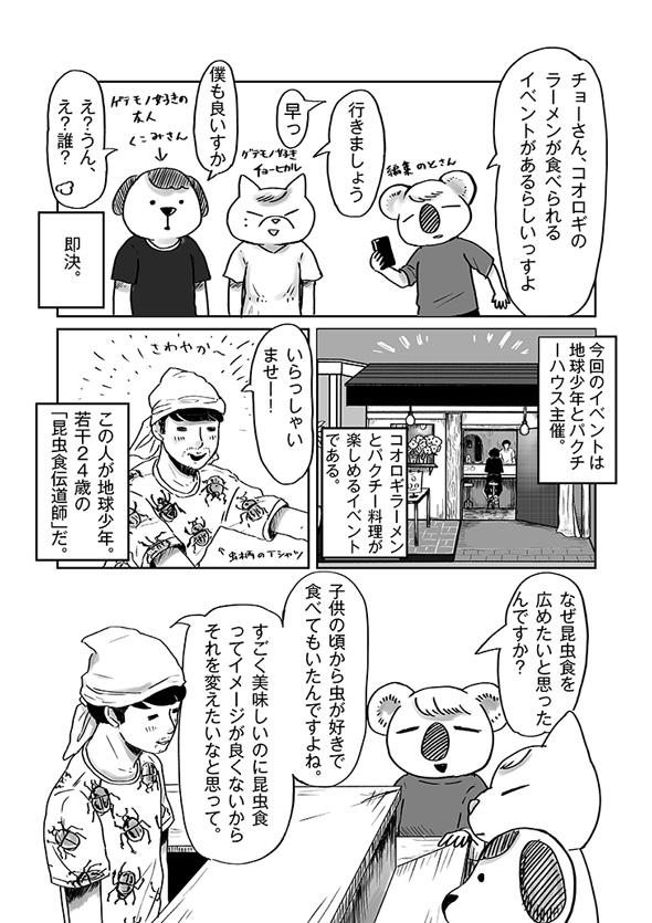 チョーヒカル ゲテモノデート ゲテモノ コオロギラーメン コオロギ80匹 地球少年