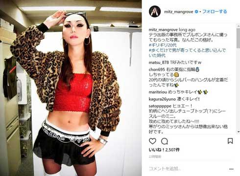 ミッツ・マングローブ ギリギリ20代 女装 VOGUE