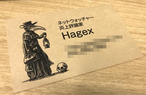Hagexさん刺殺か