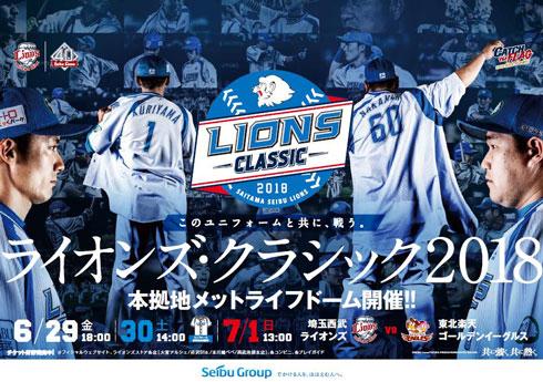 松崎しげる 青い 西武ライオンズ 獅子BLUE 松崎獅ぶる