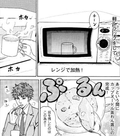 日清 漫画 社卓のグルメ カップヌードル