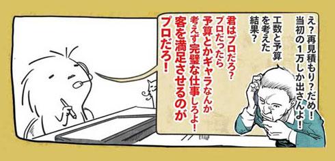 日本 イラストレーター プロ クリエイター ビジネス 対等 大石橋