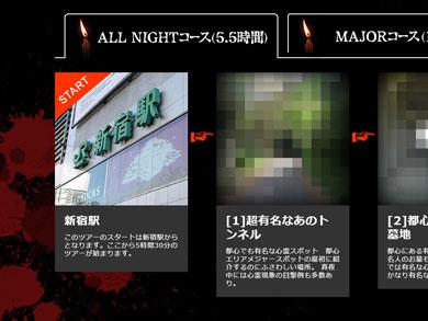 東京エリアコース説明