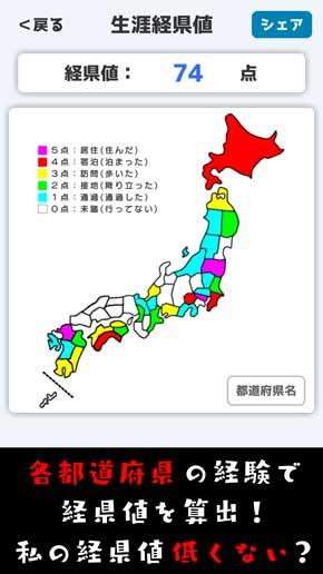 経県値 けいけんち 都道府県市区町村 アプリ
