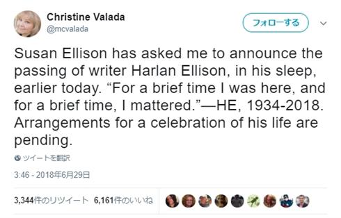 SF作家、脚本家のハーラン・エリスンさん亡くなる 著作に『世界の中心で愛を叫んだけもの』など