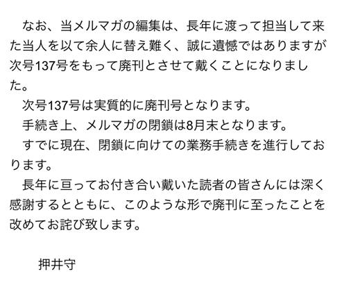 押井守監督のメルマガ、廃刊 担当編集者が「心身ともに不調な状態」に