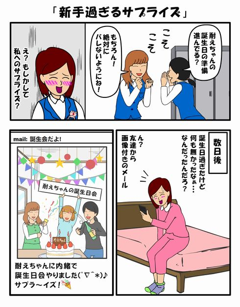耐え子の日常 漫画 ギャグ Twitter ねとらぼ 連載