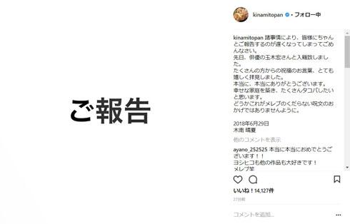 玉木宏 木南晴夏 結婚 正式発表 タコパ