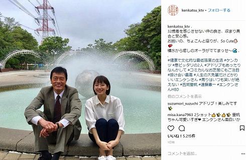 遠藤憲一 吉岡里帆 誕生日 健康で文化的な最低限度の生活 サプライズ