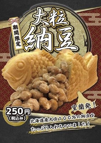 納豆たい焼き
