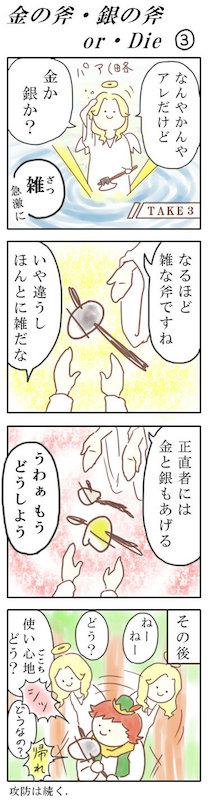 透明いんげん 金の斧 イソップ