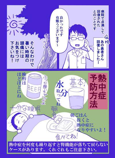 熱中 症 頭痛