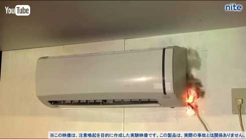 扇風機 エアコン 火災 注意喚起 ナイト