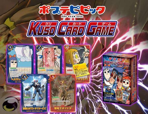 ポプテピピック カードダス クソカードゲーム トランプ