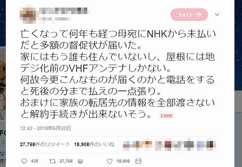 NHK 受信料 契約者 死亡 支払う 義務 一人暮らし 独身 親族