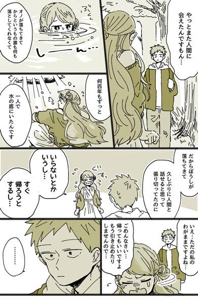 泉の精 さびしがりや 王子様 漫画 金の斧 イソップ寓話