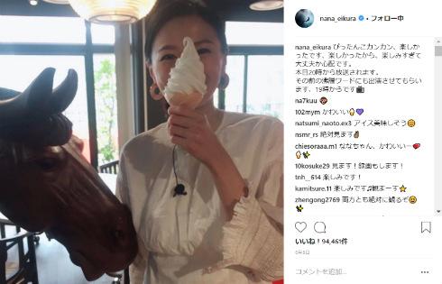 榮倉奈々 肉体美 健康 食事法 ダイエット adidas 家に帰ると妻が必ず死んだふりをしています。