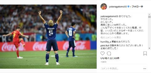 長友佑都 サッカー 日本代表 W杯 FIFA 2018 ワールドカップ 平愛梨 元気玉 金髪 ベルギー