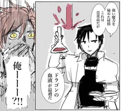 ドラゴン 錬金術 材料 漫画