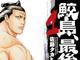 漫画家の佐藤タカヒロさんが死去、41歳 週刊少年チャンピオンで『鮫島、最後の十五日』を連載中