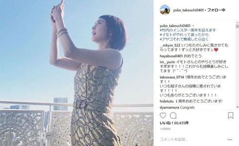 竹内結子 Instagram 1周年 イモトアヤコ