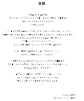 佐藤タカヒロ 鮫島、最後の十五日 いっぽん! バチバチ 週刊少年チャンピオン 秋田書店