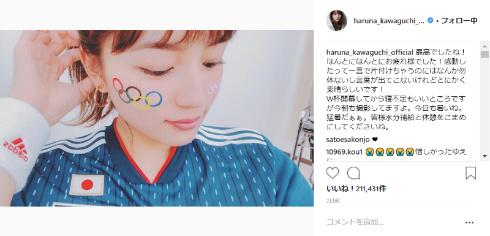 川口春奈 インスタ サッカー W杯 ワールドカップ 五輪 オリンピック JJ