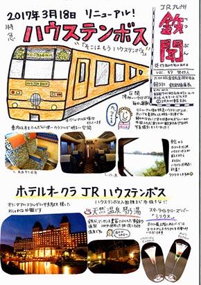 鉄聞59号