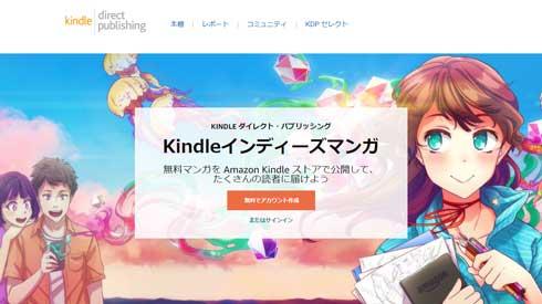 Kindle インディーズ マンガ Amazon セルフ出版 無料 漫画