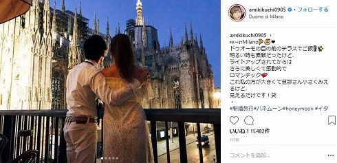 菊地亜美 新婚旅行 ミラノ ドゥオーモ 大聖堂 夫 旦那
